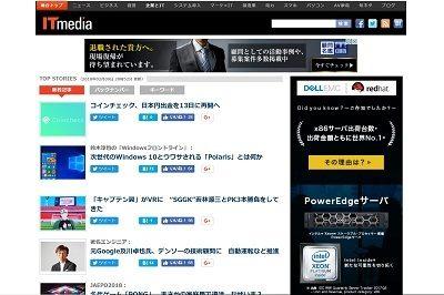 ITmedia-トップページ