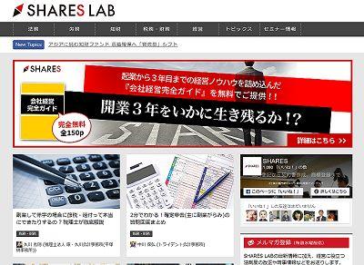 SHARES LAB トップページ