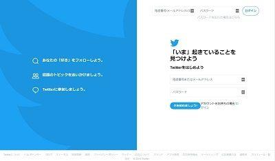 Twitter-トップページ