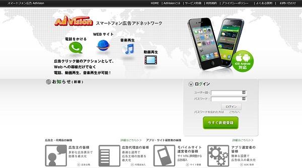 AdVision(アドビジョン)トップページ