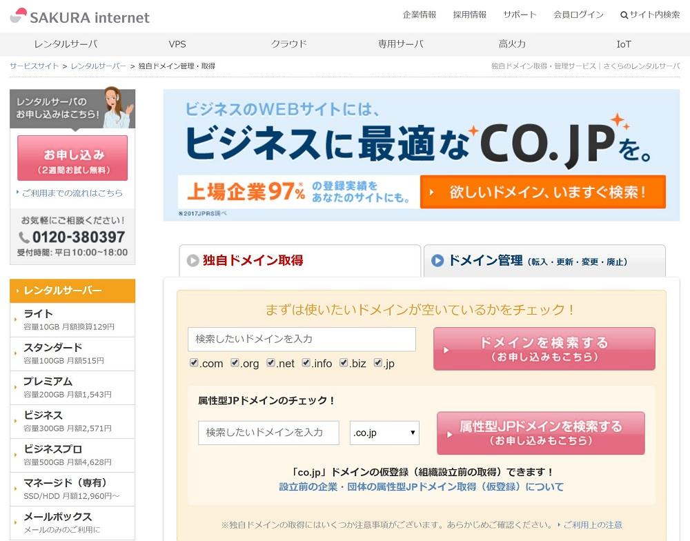 さくらインターネット(ドメイン):独自ドメイン取得サービス一覧