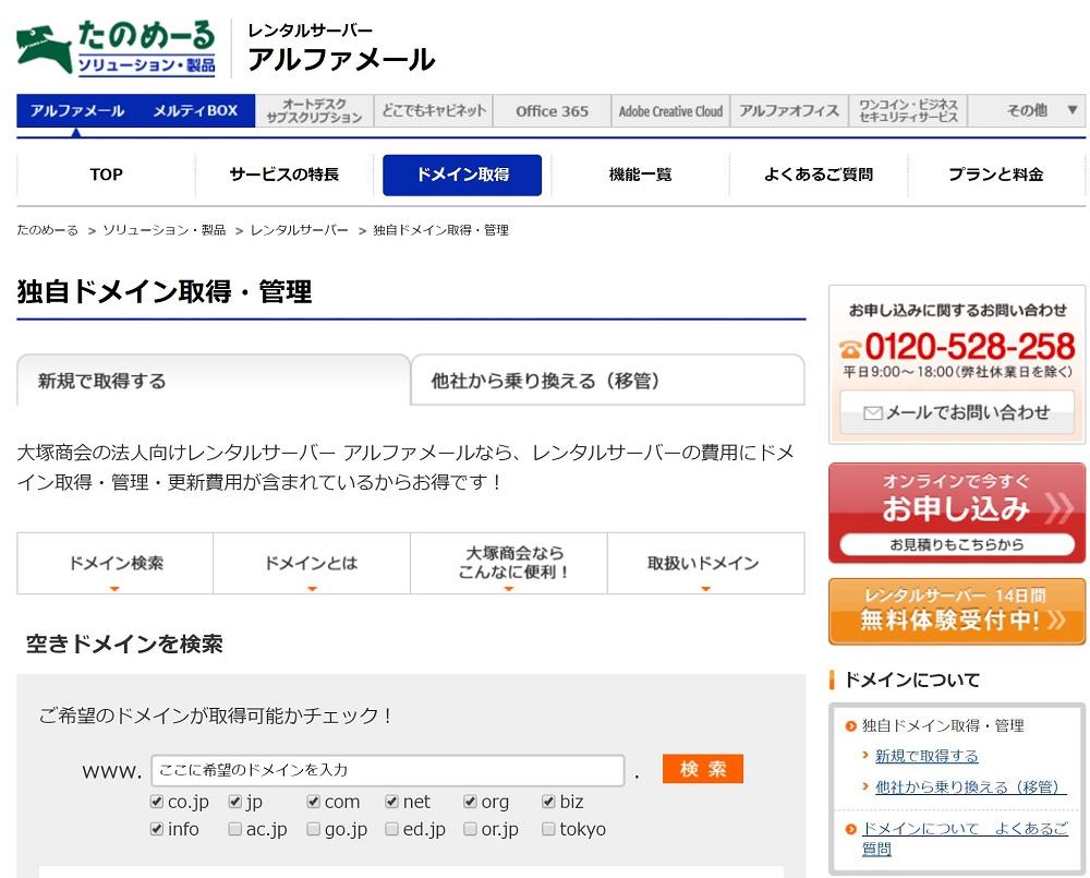【たのメール】アルファメール:独自ドメイン取得サービス一覧