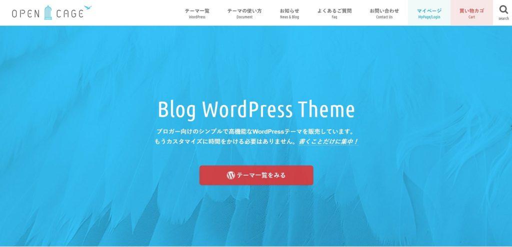 WordPress有料テーマ:オープンケージ(OPENCAGE)