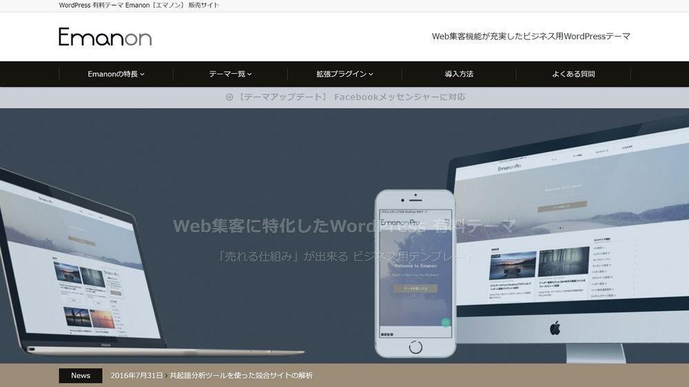 WordPress有料テーマ:Emanon