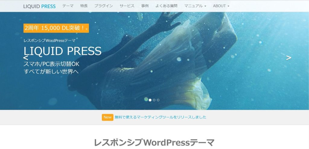 WordPress有料テーマ:LIQUID PRESS