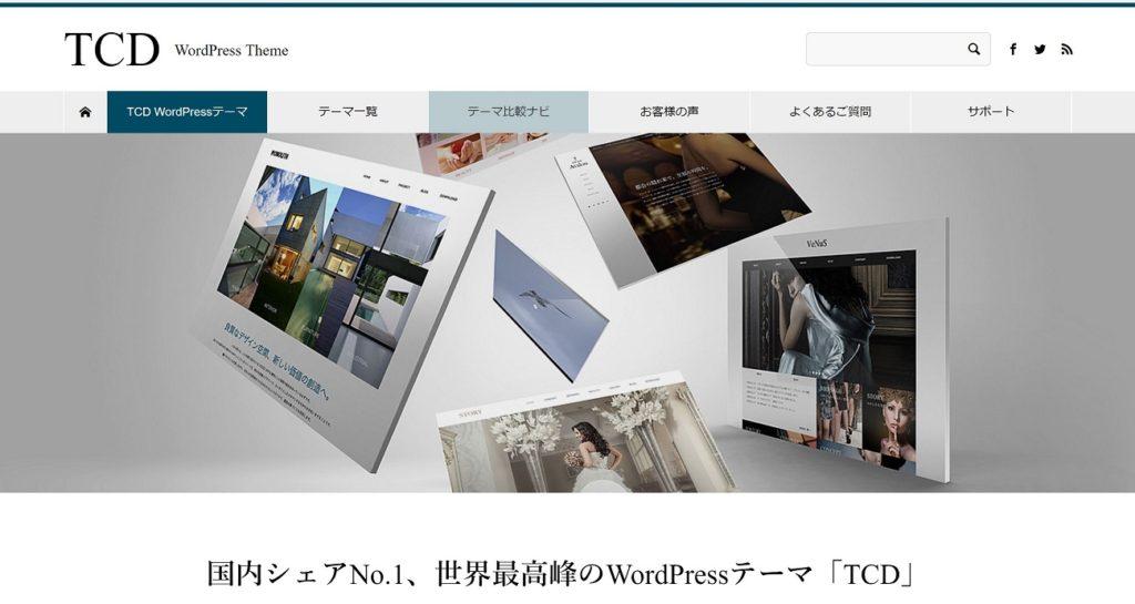 WordPress有料テーマ:TCD
