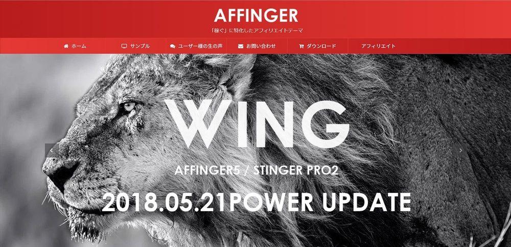 WordPress有料テーマ:WING