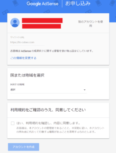 GoogleAdsense登録ページ2
