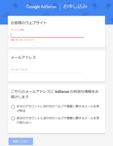 GoogleAdsense登録ページ1