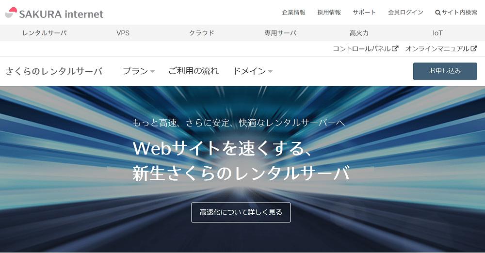 さくらサーバー公式サイト
