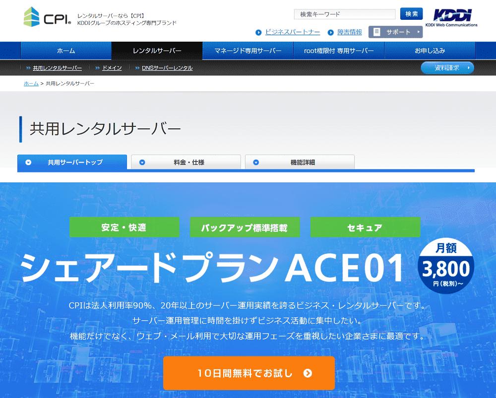 CPIレンタルサーバー公式サイト